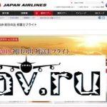 JAL、2019年元旦の初日の出・初富士フライト 11月20日に発売