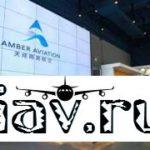 Amber Aviation Takes Flight, Receiving Air Operator Certificate