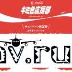 JALとコカ・コーラ、「キミ色応援部」キャンペーン第2弾を展開