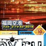 福岡空港フォトコンテスト2019、2019年1月10日まで作品を募集