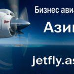 Бизнес авиация в Гонконге: разрешения и уведомления