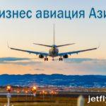 Бизнес авиация в Гонконге: топливо, безопасность, дополнительные услуги