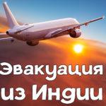 Срочно из Индии – эвакуация на частном самолете