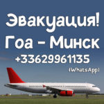 Срочная эвакуация из Гоа в Минск на частном самолете