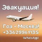 Срочная эвакуация на частном самолете из Гоа в Москву